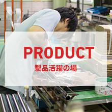 製品活躍の場