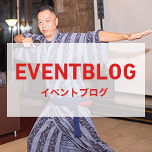 イベントブログ